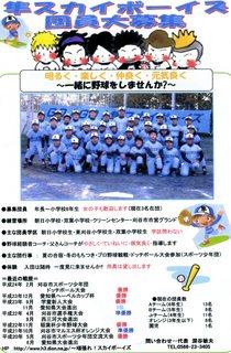 1207入団募集.jpg